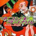 3100100108_ネコソギラジカル(中)『赤き征裁vs橙なる種』
