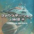 1102600113_ファウンデーションと地球(上)