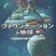 1102600114_ファウンデーションと地球(下)