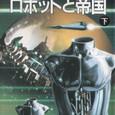 1102603601_ロボットと帝国(下)