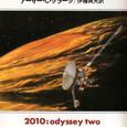 1105002002_2010年宇宙の旅