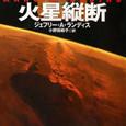 1110004101_火星縦断